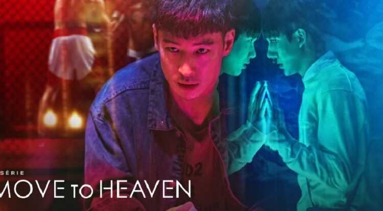 move to heaven saison 2